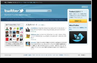 Twitterトップ画面